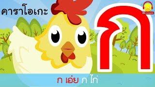 เพลง ก เอ๋ย ก ไก่ มีเนื้อเพลงน่ารักๆ Learn Thai Alphabet   เพลงเด็๋กอนุบาลคาราโอเกะ indysong kids