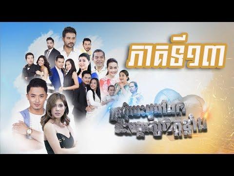 រឿង ក្រមុំបេះដូងដែក ប៉ះអង្គរក្សចិត្តខ្លាំង ភាគទី១៣ / Steel Heart Girl / Khmer Drama Ep13
