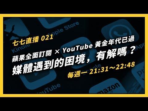 【 七七直播 】️蘋果全面訂閱 × YouTube 黃金年代已過?媒體遇到的困境,有解嗎?|EP 021