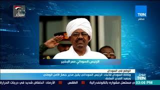 موجزTeN | وكالة السودان للأنباء: الرئيس السوداني يقيل مدير جهاز الأمن الوطني ويعيد مديرها السابق