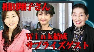 2月のゲストは相田翔子さん。 第1回の今回は、中学生でのオーディショ...