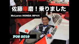 Instagram:uenopanda2008 『佐藤琢磨マクラーレンホンダMP4/4に乗る』Ta...