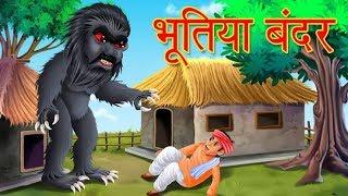 """भुतिया काला बन्दर"" Hindi kahaniya   Hindi Moral Stories   Bhutiya kala bandar   hindi fair tale"