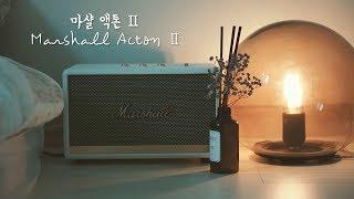 신상 마샬액톤2 블루투스 스피커 두달반 사용 후 솔직리뷰(feat.액톤1과 다른점)