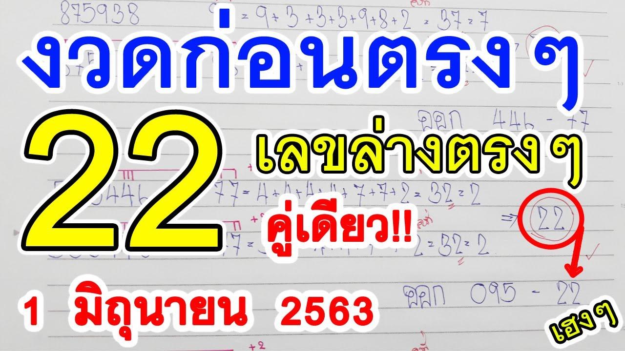 หวยเด็ด – เลขเด็ด (2ตัวล่างตรงๆเข้า 22งวดที่แล้ว) หวยเด็ด 1/6/63: เลขเด็ดงวดนี้