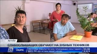 Слабослышащих в Актобе обучают на зубных техников
