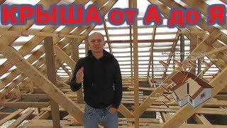 Нюансы вальмовой крыши - четырёхскатная крыша ( Часть 7) Краснодарский край Апшеронский район