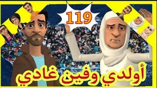 (الحلقة 119) قطران بلادي ولا عسل🍯 بلادات الناس😔 وحتى ولد الزاهية بغا يديرها 😱