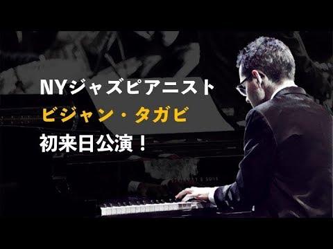 NY ジャズ ピアニスト ビジャン タガビ初来日公演