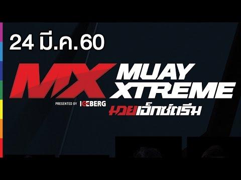 MX MUAY XTREME | FULL HD | 24 มี.ค. 60 | one31
