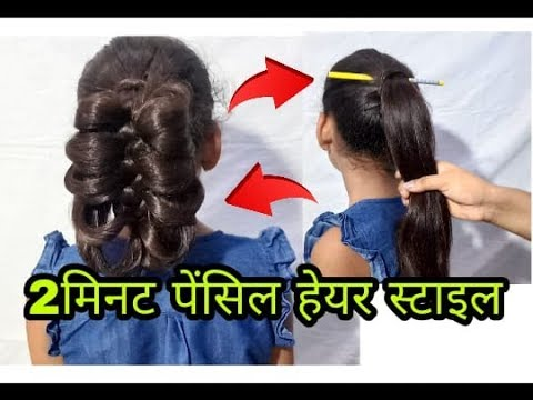 Hair style Girl / 2 minutes pencil hair styles # hairstyles for short ponytail with French
