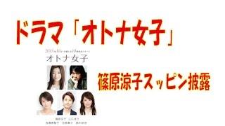 フジTV「オトナ女子」 http://www.fujitv.co.jp/otona_joshi/index.html.