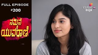 Nammane Yuvarani  - 3rd September 2019 - ನಮ್ಮನೆ ಯುವರಾಣಿ - Full Episode