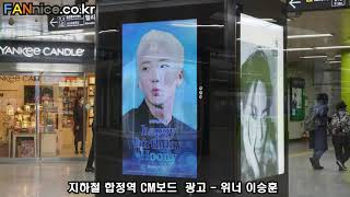 [ 위너 이승훈 ] 지하철 합정역 CM보드  광고