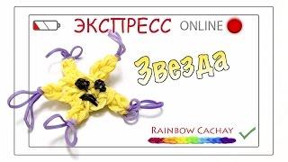 Звезда. Плетение из резинок rainbow loom bands. Трансляция канала Rainbow cachay! 3d мини