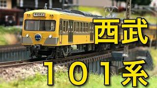 【Nゲージ】西武101系走行動画【KATO】