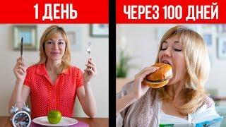 Что будет, если 100 дней есть одни овощи и фрукты