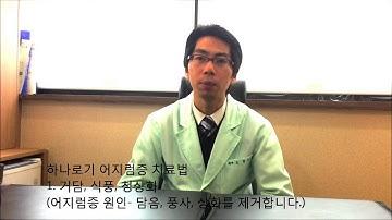 달팽이관 이상으로 인한 노인성 어지럼증 치료 방법