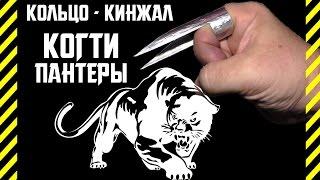 ✔ Как сделать кольцо-нож, скрытый кинжал КОГТИ ПАНТЕРЫ. Смертельная лапа убийцы. Самозащита и атака!