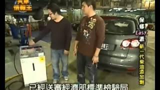 X-1R Taiwan Info 2007 Diesel Treatment