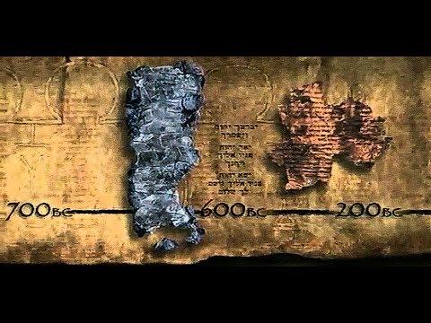 Серебряные свитки содержат имя Бога Иегова (יהוה)?