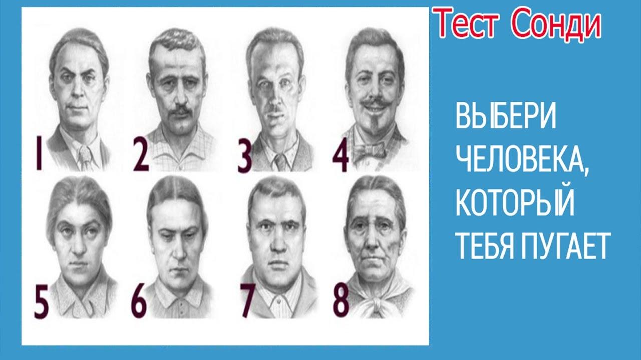 Определить характер тест по картинкам лиц санди
