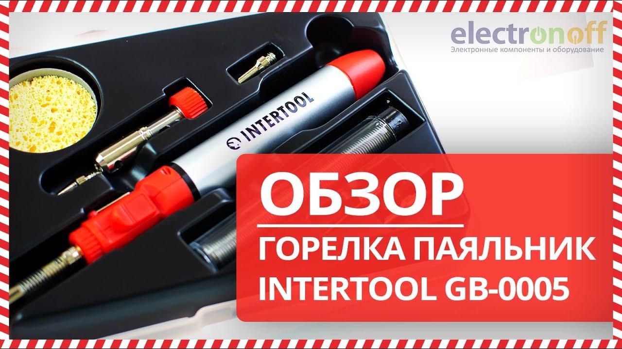 🧨 Микро-газовая горелка-паяльник Intertool GB-0005 - обзор от Electronoff ⚡