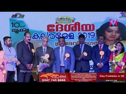 10th UKKMA National Kalamela 2019 - Inauguration ceremony