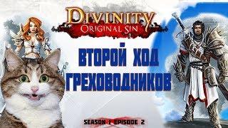 ВТОРОЙ ХОД ГРЕХОВОДНИКОВ [#divinity #original #sin season 1 episode 2]