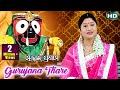 GURUJANA THARE ଗୁରୁଜନ ଠାରେ    Album-Sakala Pranama    Namita Agrawal   