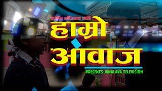 coming soon-स्वर्णिम भविष्यका लागि कार्यक्रम हाम्रो आवाज Presents Janalaya Television