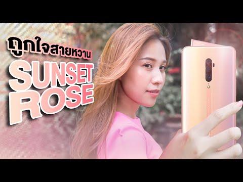รีวิว OPPO Reno Sunset Rose สีใหม่ แบบฉบับหน้ากากอาหมวย - วันที่ 17 Aug 2019