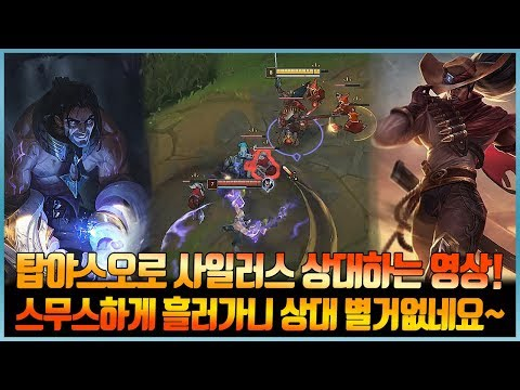 별거없는 탑야스오(League of legends Korea Challenger Yasuo !) thumbnail