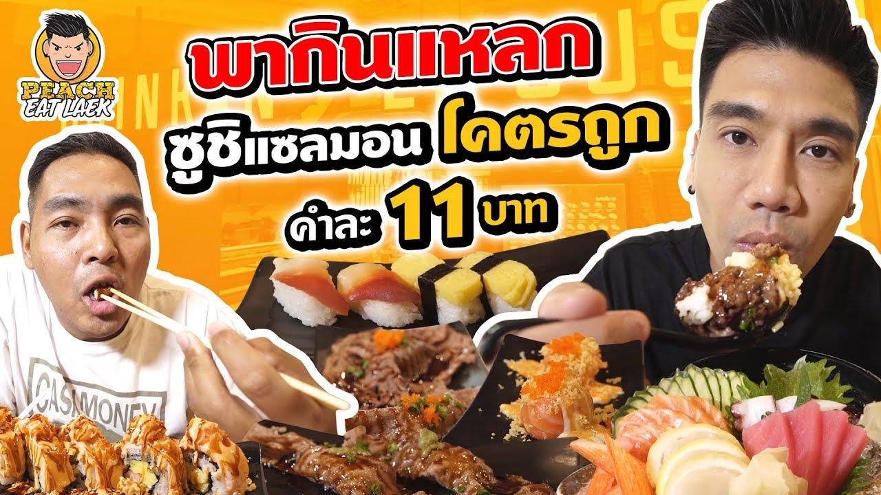 พีชพาพี่ฮัทไปร้านซูชิ โคตรถูก แซลมอนคำละ 11 บาท | PEACH EAT LAEK