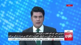 MEHWAR: Plight Of Afghan Child Migrants In Serbia Discussed/محور: وضعیت کودکان افغان در صبرستان
