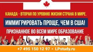 Канада - вторая по уровню жизни страна в мире | Студенческая иммиграция в Канаду(, 2016-07-29T19:48:20.000Z)