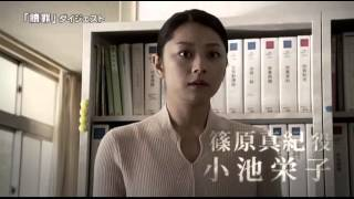 Penance (Shokuzai) long trailer - Kiyoshi Kurosawa-directed 5-episode TV mini-series