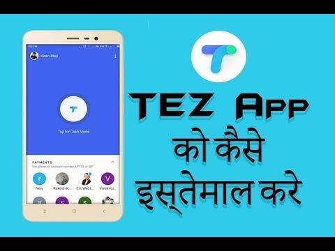 How to use Google TEZ App in Hindi/Urdu