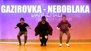 Танцуем под ГАЗИРОВКА - НЕБО ОБЛАКА (Танцующий Чувак) Танец GAZIROVKA - NEBOBLAKA