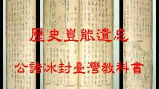 認同與價值:臺灣總督府文化~教科書,1906年走過*一世紀*(1)