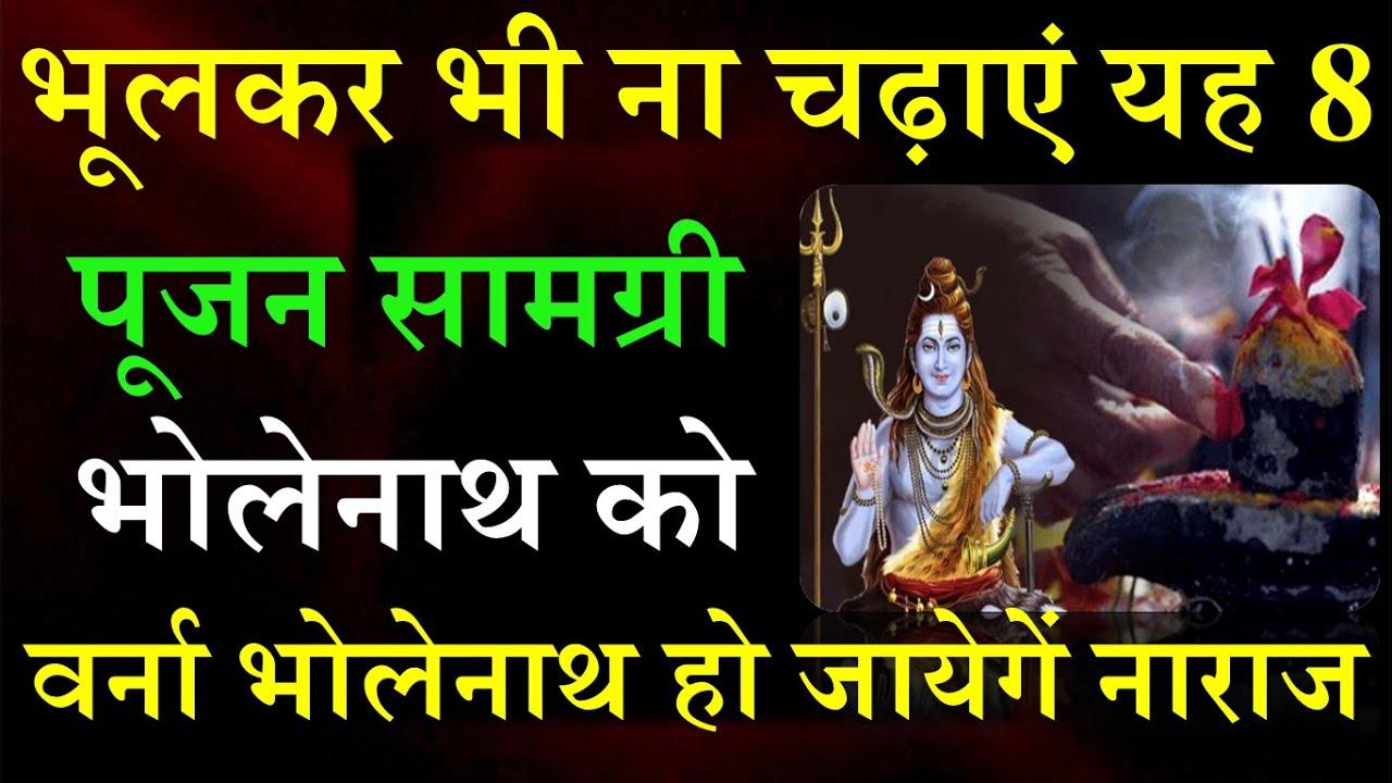 भोलेनाथ को भूलकर भी नहीं चढ़ाएं ये 8 पूजन सामग्री वर्ना भगवान भोलेनाथ हो जायेंगें नाराज -