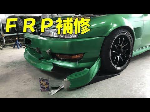 FRP補修 フロントリップ大破 【DIY】