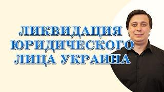 ликвидация юридического лица  Украина(, 2015-03-12T16:29:05.000Z)