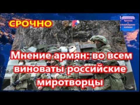 Мнение армян: во всем виноваты российские миротворцы