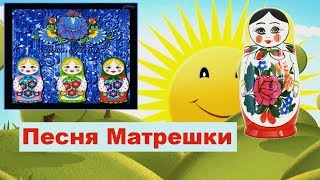 Песня Матрешки для детей Мы Матрешки
