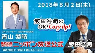2018年8月2日(木)コメンテーター青山繁晴 thumbnail