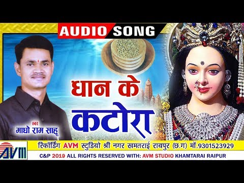 माधो राम साहू Madhoram Sahu | Cg Jas Geet | Dhan Ke Katora | New Chhattisgarhi Navratri Bhakti Song