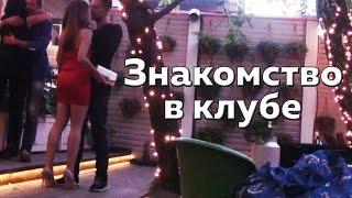 Как увезти девушку из клуба. Давид Багдасарян