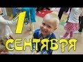 1 СЕНТЯБРЯ Андрей в первый раз идет в детский сад Наша небольшая экскурсия Саша и Андрей mp3