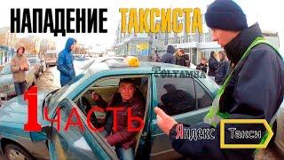 Сколько РЕАЛЬНО заработать на аренде в московском такси, осень 2017. Покупать ли Optima/Camry